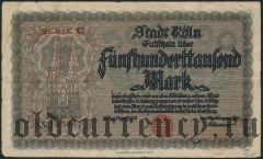 Кёльн (Köln), 500.000 марок 1923 года