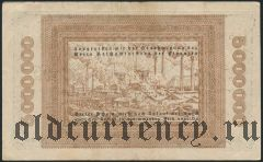Реклингхаузен (Recklinghausen), 5.000.000 марок 1923 года