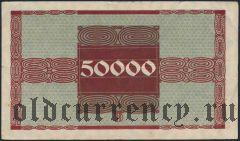 Мёнхенгладбах (München Gladbach), 50.000 марок 1923 года