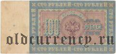 100 рублей 1898 года. Коншин/Г.Иванов