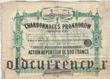 Прохоровские угольные шахты, 500 франков