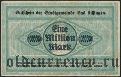Бад-Киссинген (Bad Kissingen), 1.000.000 марок 1923 года