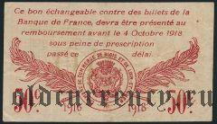 Франция, Blois & de Loir-et-Cher, 50 сантимов 1916 года