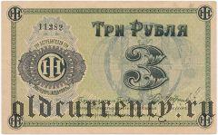 Люберцы, 3 рубля, текст синий
