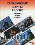 Каталог, Телефонные карты России
