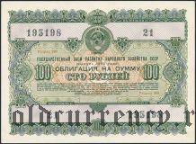 100 рублей 1955 года