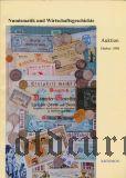 Аукционный каталог банкнот, облигаций, монет 1998 года