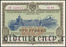 100 рублей 1953 года