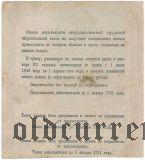100 рублей 1951 года