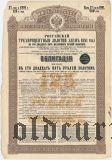 Золотой Заем 1891 года, 125 рублей