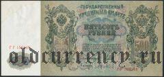 500 рублей 1912 года. Шипов/Гаврилов