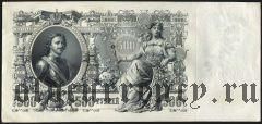 500 рублей 1912 года. Шипов/Шмидт