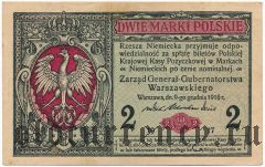 Польша, 2 марки 1917 года