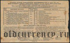 1-я лотерея ОЗЕТ, 1927 год