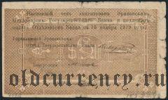 Армения, Эриванское отделение, 10 рублей 1919 года. Сер. З. 29