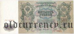 500 рублей 1912 года. Шипов/Былинский