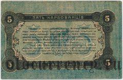 Житомир, 5 карбованцев 1918 года
