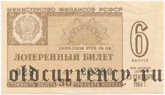 Денежно-вещевая лотерея 1960 года, 2 выпуск