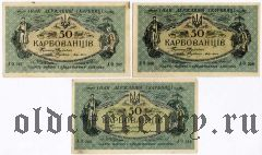 Украина, 50 карбованцев (1918) года. 31 шт. разные серии