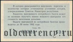 Денежно-вещевая лотерея 1961 года, 3 выпуск