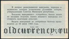 Денежно-вещевая лотерея 1959 года, 2 выпуск