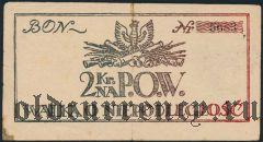 Польша, польская военная организация, 2 кроны (1918) года
