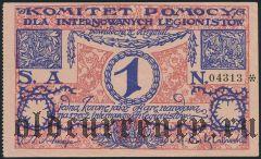 Польша, Комитет помощи интернированным легионерам, 1 крона 1917 года