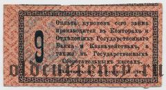 Майкоп, надпечатка на купоне, 25 рублей