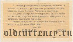 Денежно-вещевая лотерея 1962 года, 3 выпуск