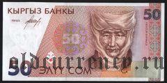Киргизия, 50 сом 1994 года
