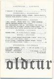 Дополнение к каталогу коллекционера. Вып. 2. И.Букин. 1994 г.
