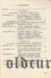 Нумизматический сборник 3, 1994 год