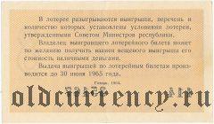 Денежно-вещевая лотерея 1964 года, 8 выпуск
