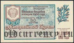 Денежно-вещевая лотерея 1966 года, Новогодний выпуск