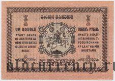 Грузия, 1 рубль 1919 года