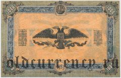ВСЮР, 1000 рублей 1919 года, серия: БГ-078