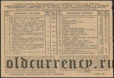 2-я лотерея ОЗЕТ, 1929 год