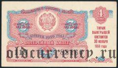 Денежно-вещевая лотерея 1959 года, 4 выпуск