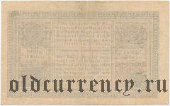 Мекленбург-Шверин (Mecklenburg-Schwerin), 5.000.000 марок 1923 года