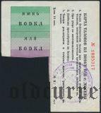 Талоны на водку, г.Москва. Вар. 1