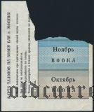 Талоны на водку, г.Москва. Вар. 2