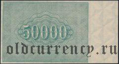 50.000 рублей 1921 года. Кассир: Дюков