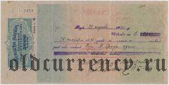 Вексель, Латвия, 2000 лат 1925 год