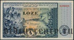 Латвийская лотерея Комитета по строительству Площади победы, 5 лат