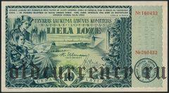 Латвийская лотерея Комитета по строительству Площади победы, 10 лат