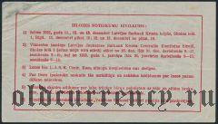 8-я лотерея Латвийского молодежного Красного Креста (1932) год