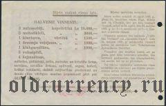 Латвийская лотерея Общества борьбы с туберкулезом, 1931 год