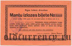 Латвийская лотерея Рижской лютеранской церкви, 1939 год