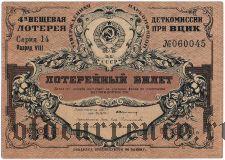 4-я лотерея Деткомиссии при ВЦИК, разряд VIII, 1931 год