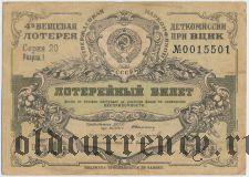 4-я лотерея Деткомиссии при ВЦИК, разряд I, 1931 год
